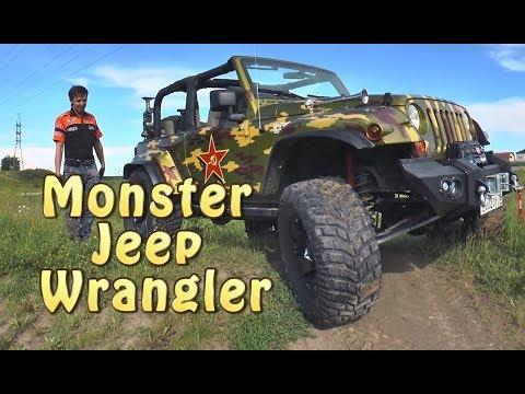Когда не нужны дороги. Тест драйв Jeep Wrangler. #Докатились!