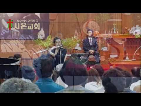 시온장로교회-최태협목사-정진희자매 플릇 연주 도봉동 시온교회 20160814