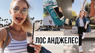 ЛОС АНДЖЕЛЕС / Учебные будни и пляжи