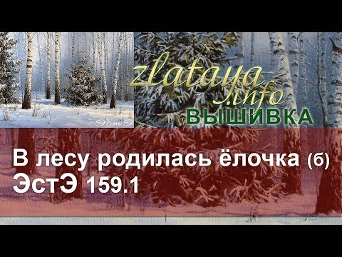 ЭстЭ 159 В лесу родилась ёлочка (б) Вышивка Zlataya