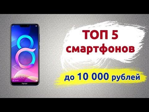 ТОП-5. Лучшие смартфоны до 10000 рублей (Лето 2019)