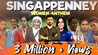 Singappenney - Women Anthem - Tribute to Women Everywhere - Arun Pictures