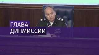 Путин назначил Антонова послом России в США