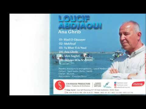 LOUCIF ABJAOUI  /ALLIAS LOUCIF KABI ( ANA GHRIB )  05 men seghri