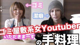 女性Youtuberの手料理食わされた【てんちむの逆襲】