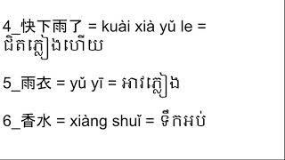 រៀនភាសាចិន - khmer learn chinese part39