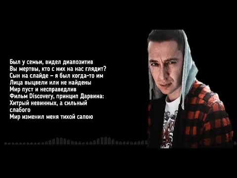 До зимы - Oxxxymiron (lyrics/текст)