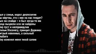 До зимы Oxxxymiron Lyrics текст