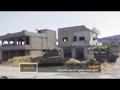 اتفاق لوقف إطلاق النار في القنيطرة بسوريا  - نشر قبل 6 ساعة