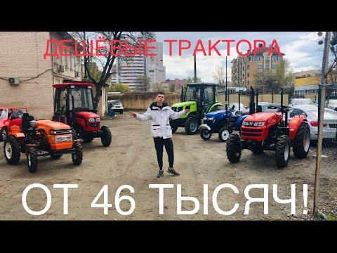 Трактора 4*4 эконом класса, какой минитрактор выбрать из недорогих?