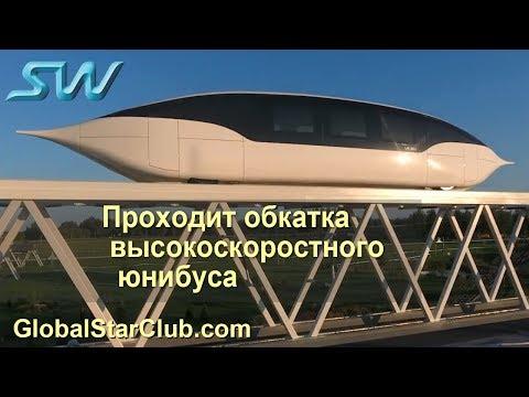 SkyWay - Проходит обкатка высокоскоростного юнибуса