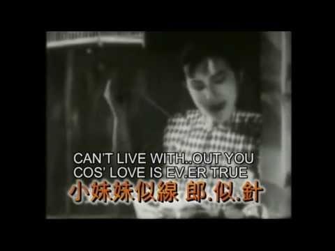 Karaoke  天涯歌女 (周璇) /  I -Ya - I - Ya 中英文字幕 MMO