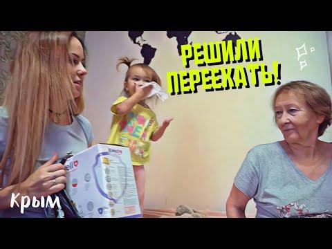 ВЛОГ: Мы ПЕРЕЕЗЖАЕМ! Вернулась из Дубая в Крым. Мийчонок приболела.