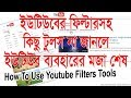 HOW TO USE YOUTUBE SEARCH FILTERS AND OTHER OPTIONS TOOLS - BENGALI TUTORIAL