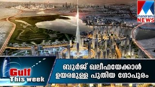 Dubai's new tower will edge past Burj Khalifa | Manorama News | Gulf this Week