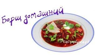 Мужская еда - красный борщ из говядины