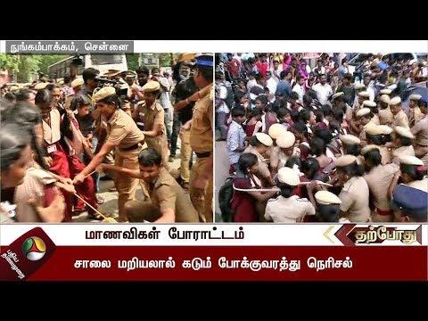 போலீஸாரை திணரவைத்த மாணவிகள் - நீட் போராட்டம் | NEET, Protest, Chennai, Police, Girl students