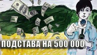 КАК МЕНЯ КИНУЛИ НА 500 000 РУБЛЕЙ