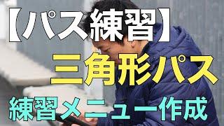【パス練習】三角形パス:サッカー練習メニュー作成