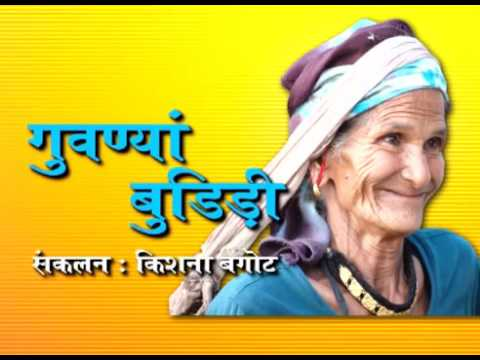 garhwali commedy by kishna bagot