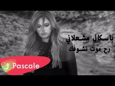Pascale Machaalani - Rah Mout La Choufak [Lyric Video] (2017) / باسكال مشعلاني - رح موت لشوفك
