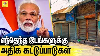 June 30 வரை மீண்டும் ஊரடங்கு நீட்டிப்பு | Lockdown Extended with Conditions | Containment Zone