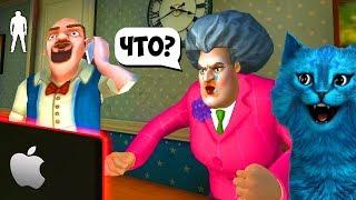 СЛОМАЛ ноутбук Учительница МИСС Ти Злая Училка Scary Teacher 3D ДЕЛАЮ КОНЦОВКУ MISS T