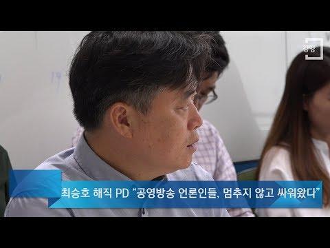 """[경향신문] 국경없는기자회 """"MBC 해고·부당 징계, 국제적 관심 기울이겠다"""""""
