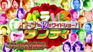 2015年12月27日(日) 19:00~20:55 番組概要 新宿スタジオALTAより公...