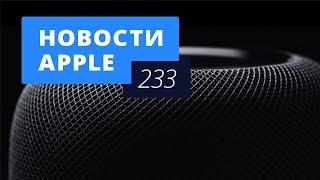 Новости Apple, 233 выпуск: HomePod и автомобиль Apple