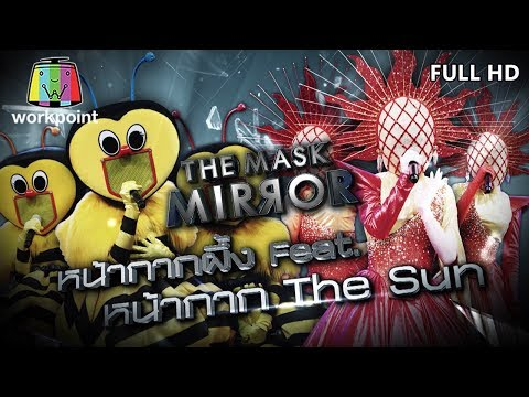 THE MASK MIRROR | EP.1| 14 พ.ย. 62 Full HD