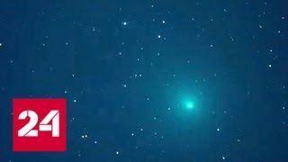 К Земле приближается комета года: как не пропустить шоу? - Россия 24