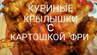 Готовим куриные крылья с картошкой фри дома Или быстрый рецепт крыльев с картошкой во фритюре