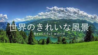 世界のきれいな風景 beautiful world