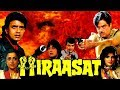 Hiraasat (1987) Full Hindi Movie | Mithun Chakraborty, Shatrughan Sinha, Hema Malini, Anita Raj
