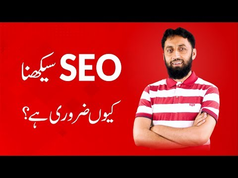 Importance of SEO - Search Engine Optimization - How to learn SEO by Imran Shafi - The Skill Sets - 동영상