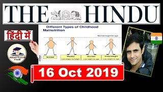 The Hindu Newspaper Analysis 16 October 2019, Global Hunger Index, GHI, IMF, World Bank, Nobel prize