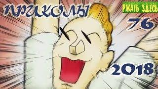 ПРИКОЛЫ 2018 апрель #76 смотреть прикол Ржать здесь лучшие