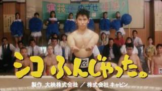 Shiko funjatta — Sumo Do, Sumo Don't — Trailer