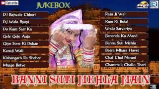 Banni Suti Mehla Main   Rajasthani New Banna Banni DJ Songs   Renu Rangili   Full AUDIO JUKEBOX 2016
