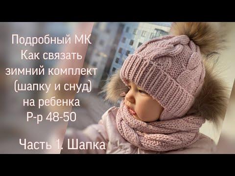 Как связать шапку спицами для ребенка