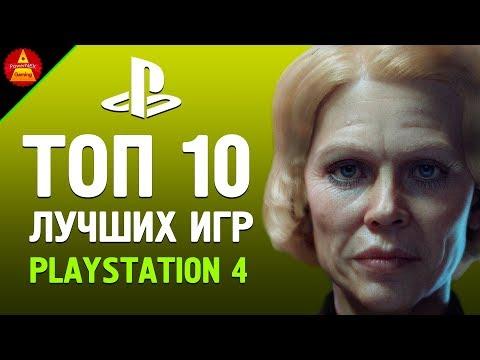 10 ЛУЧШИХ ИГР для PS4 (ПО 2020 ГОД)