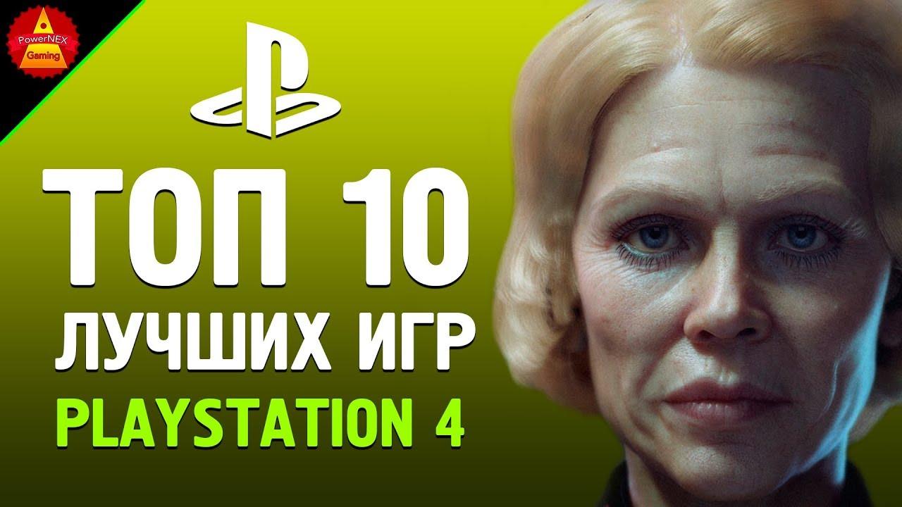10 ЛУЧШИХ ИГР на PS4 (2019)