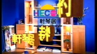 TVB 電視廣告 軒琴居特約 真情