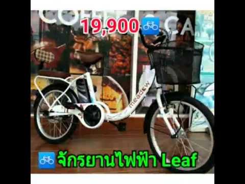 จักรยานไฟฟ้า จักรยานฮอนด้า จักรยานสามล้อ By ยุทธคอปเตอร์ อีไบค์