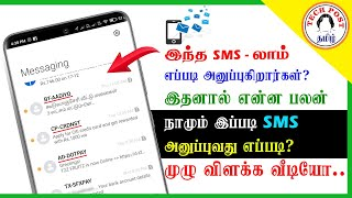 What is Bulk SMS | Advantages and Uses of Web SMS | TECH POST - தமிழில் screenshot 1