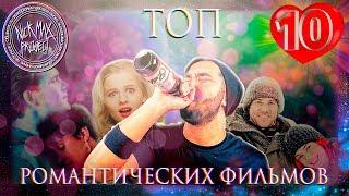 NICK MAX PROJECT ТОП 10 РОМАНТИЧЕСКИХ ФИЛЬМОВ 21 НЕНОРМАТУХА