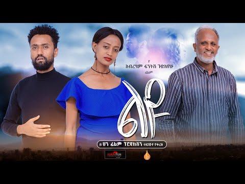 Download ልዩ - አዲስ አማርኛ ፊልም ። Liyu - New Ethiopian Movie 2021 Full film