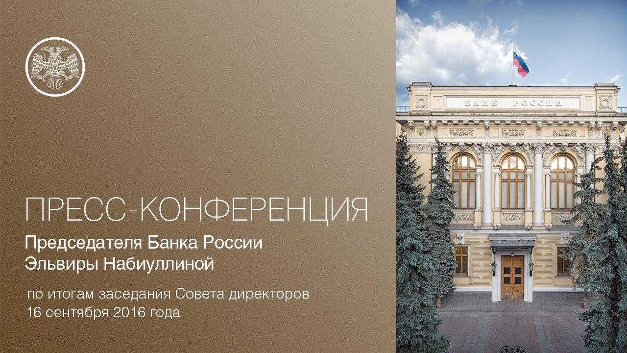 Банк России принял решение снизить ключевую ставку до 10,00% годовых (16.09.2016)