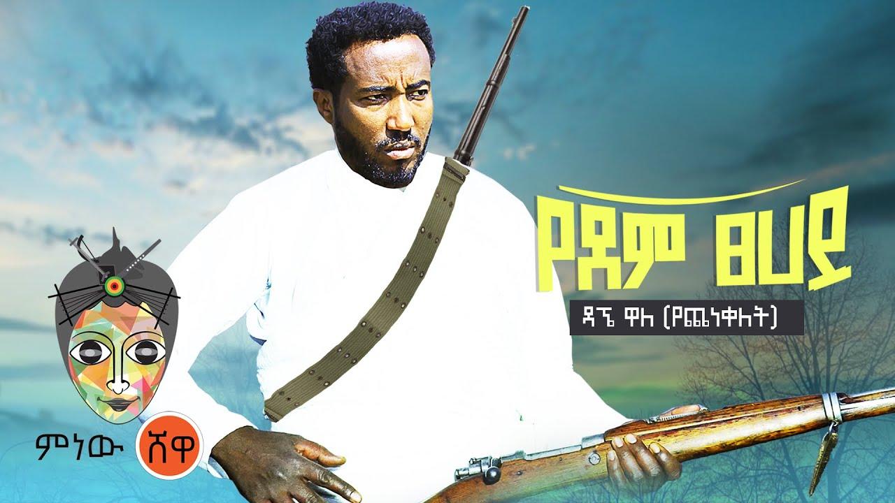 Download Ethiopian Music : Dagne Walle ዳኜ ዋለ (የደም ፀሐይ)  - New Ethiopian Music 2021(Official Video)